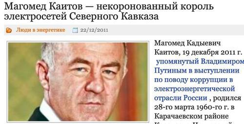 """27 """"История успеха"""" династии Каитовых"""