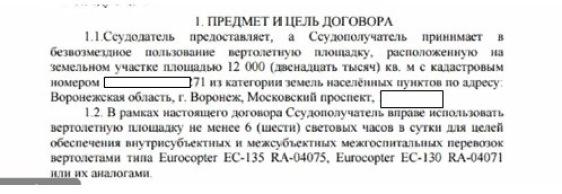 "3 29 Благой ""кошелек"" Гордеева?"