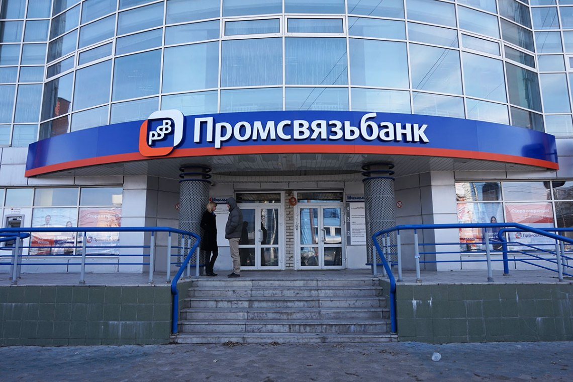 pr promsvbank 01