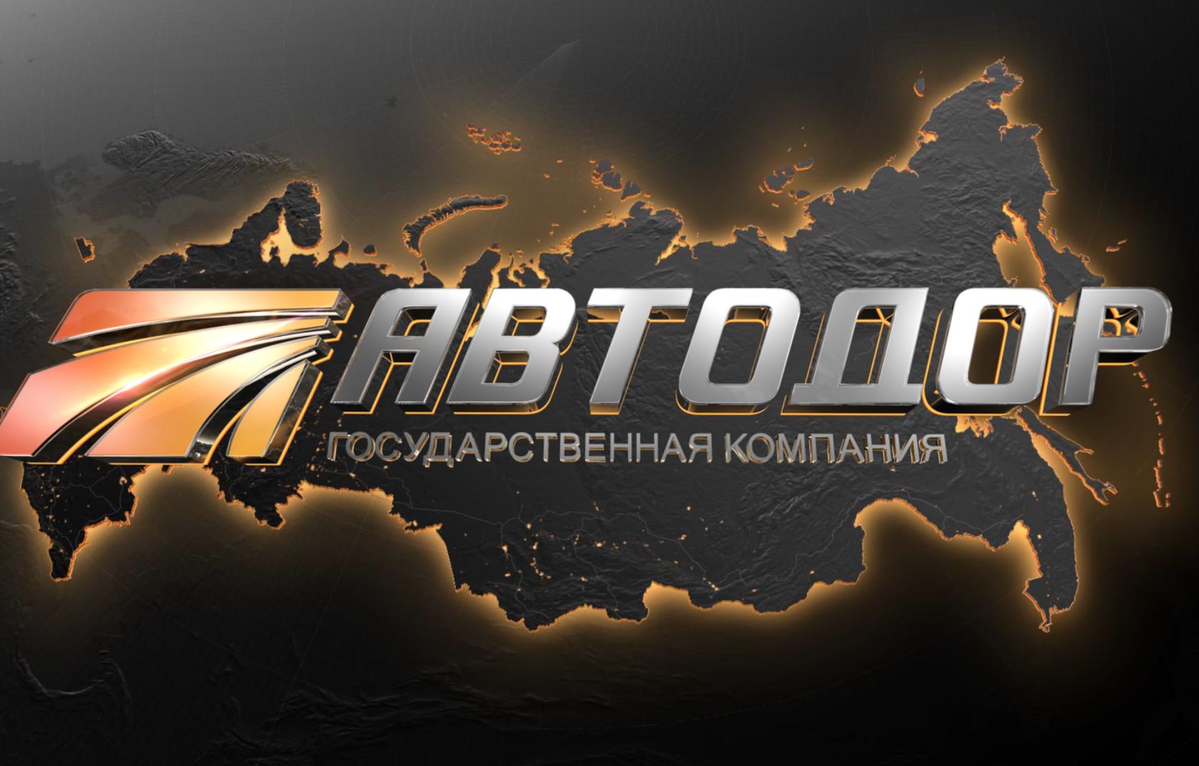 Российские автомобильные дороги государственная компания сайт сайт создание цена нижний новгород