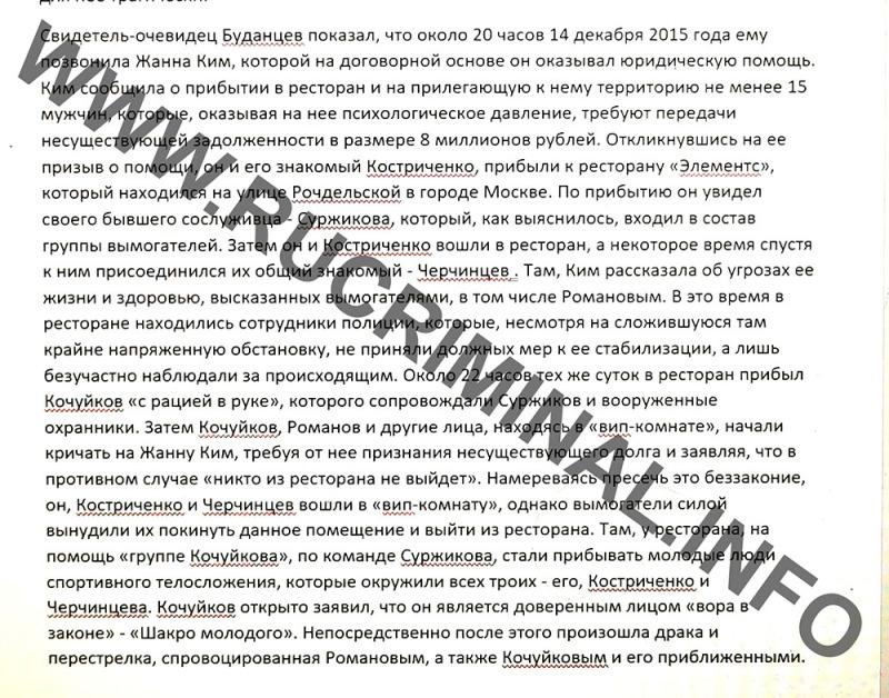 Как Кенес Ракишев «выпал» из «дела Шакро»