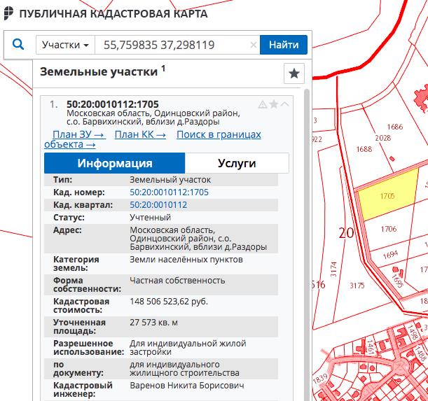 """3 17 Глава """"Рособоронэкспорта"""" перещеголял зама Шойгу по цене поместья на Рублевке"""