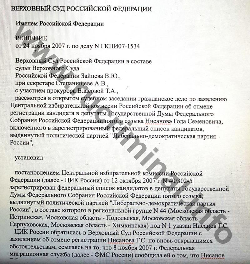 Год Нисанов оказался нелегальным мигрантом