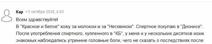"""""""Черная"""" изнанка """"Красное и Белое"""""""