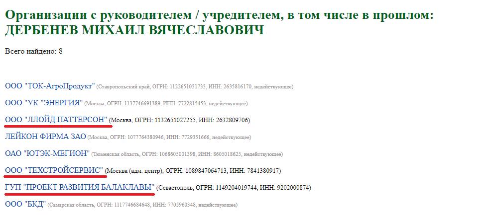Михаила Дербенева