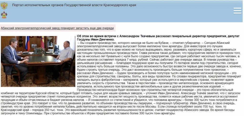 5 11 Под прикрытием мандата: тайная жизнь депутата Госдумы Ивана Демченко