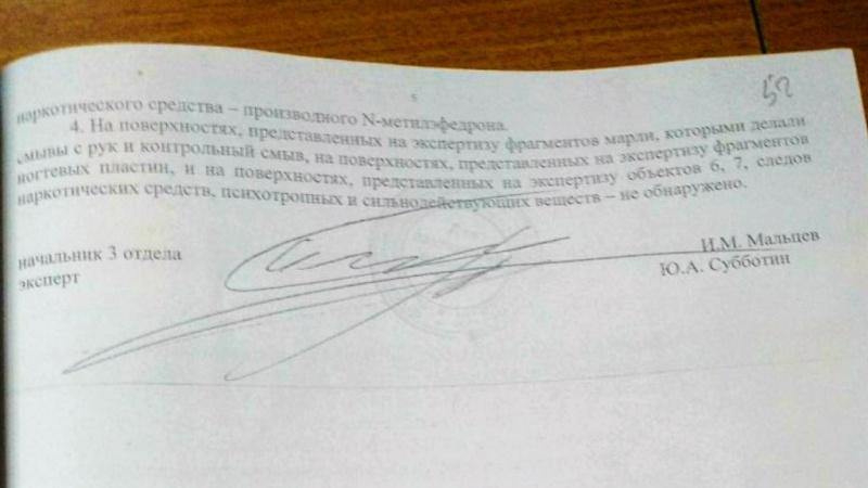 Кто есть кто в деле Ивана Голунова