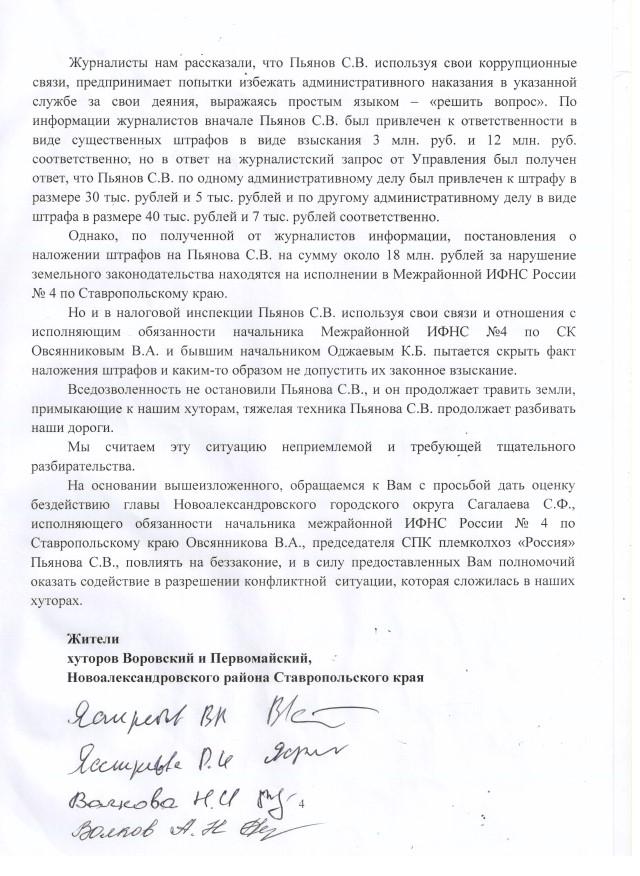 «Россия» — разворованные земли, запуганные жители