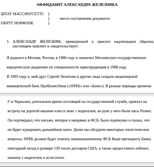 """""""Смотрящие"""" от ФСБ по банкам были до Черкалина с Мирошниковым, будут и после них"""