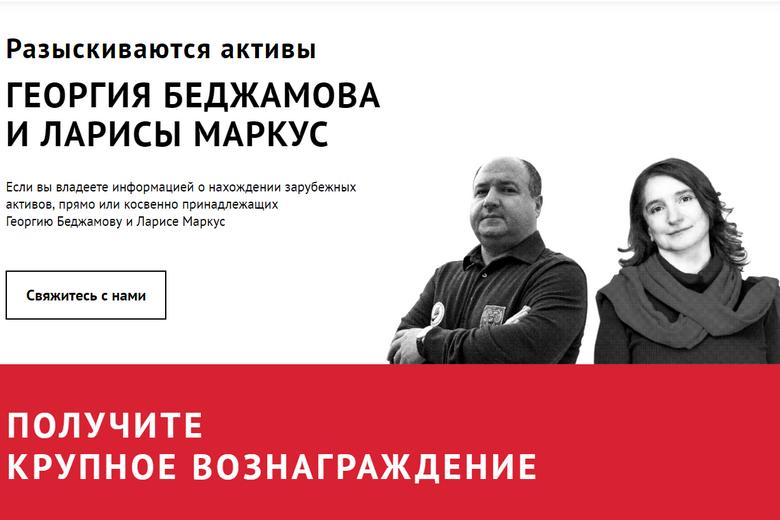 Кредиторы устроили охоту на имущество Беджамова