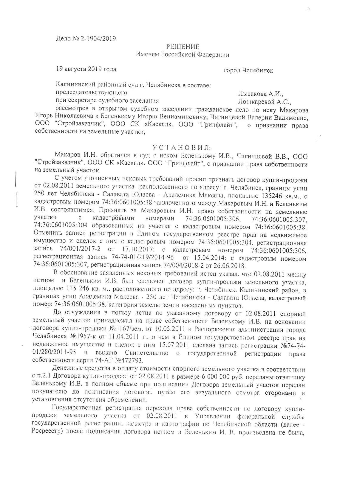 Депутат Госдумы Колесников и судья Лысаков лишили квартир обманутых дольщиков