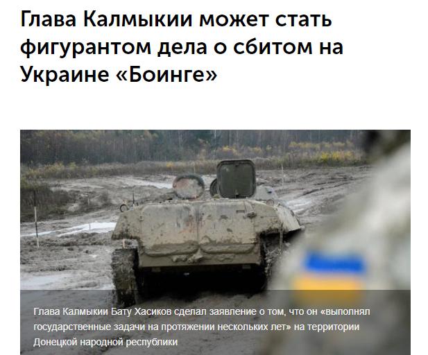 «Кинул степь донецкую друг степей калмык»: жители Элисты против варяга из ДНР