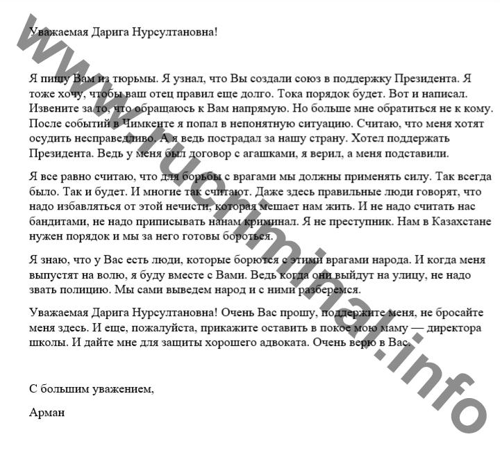 Как казахский олигарх Кенес Ракишев развернул войну «воров в законе»