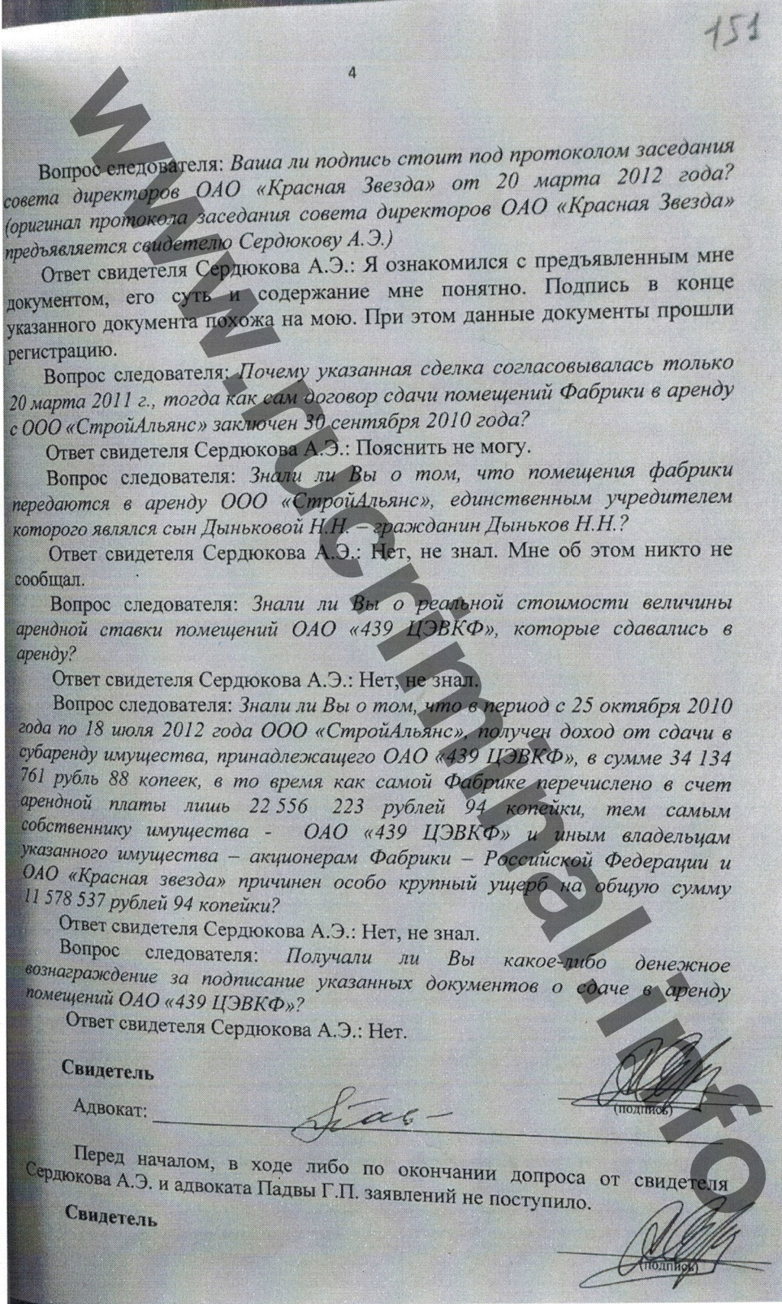 Сердюков: «Похищенные средства Минобороны? Пояснить не могу»