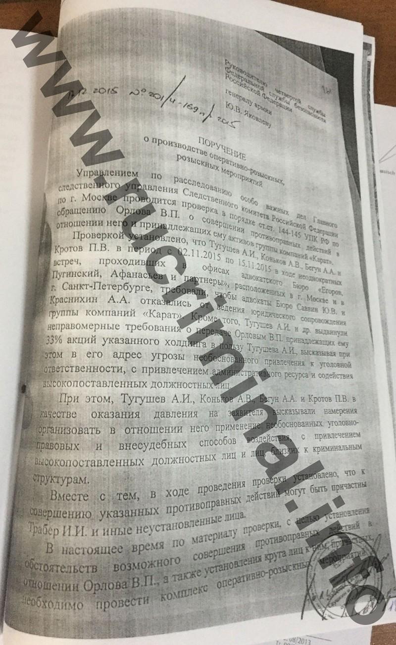 «Делимханова никто не остановит»
