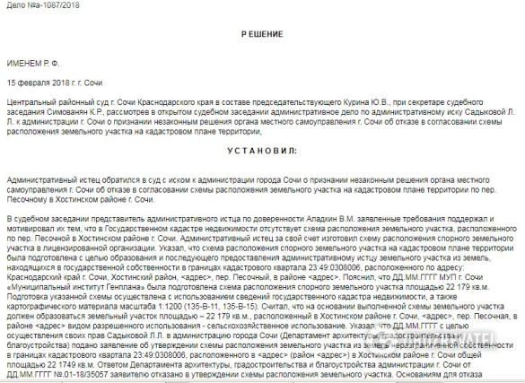 2 14 Янукович делает под Сочи «как в Украине»