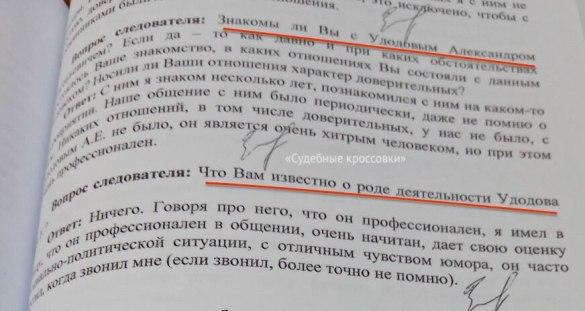 в деле Захарченко упоминается про Мишустина