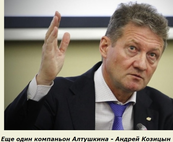 компаньон Алтушкина - Андрей Козицын